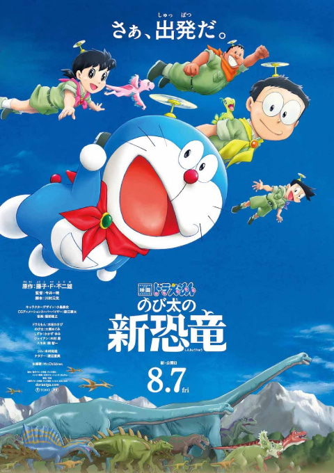 دانلود انیمیشن Doraemon the Movie: Nobita's New Dinosaur 2020